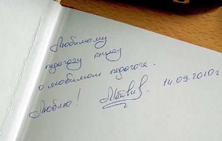 МАТВЕЕВ подарил Владимиру книгу о Валентине ЕРМАКОВОЙ с автографом: судя по этим строкам, Макса со СМИРНОВЫМ связывают очень тёплые чувства