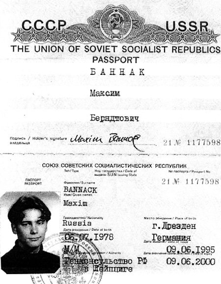Этот заграничный паспорт Максим БАННАК получил в 1995 году. В графе «Гражданство» там четко написано: Russia (Россия)