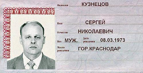 Эту копию паспорта прислал Сергей, предлагавший пристроить мою почку за 15 тысяч «наградных» ему лично