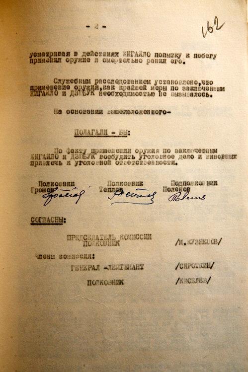Заключение комиссии с именами всех ее членов о незаконном применении конвойным оружия против Жигайло и Дзюбука и привлечении виновных конвоиров к уголовной ответственности