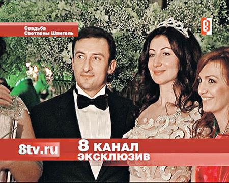 Светлана ШПИГЕЛЬ с новым мужем