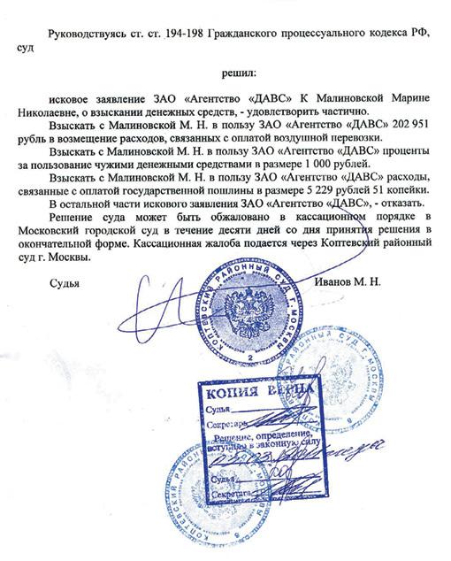 Суд обязал МАЛИНОВСКУЮ заплатить за авиабилет бизнес-класса 202 951 рубль