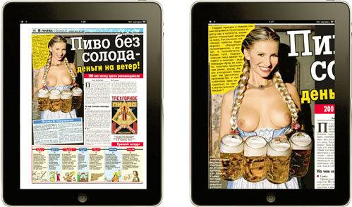 Любую страницу электронной газеты можно увеличить касанием пальцев для комфортного чтения