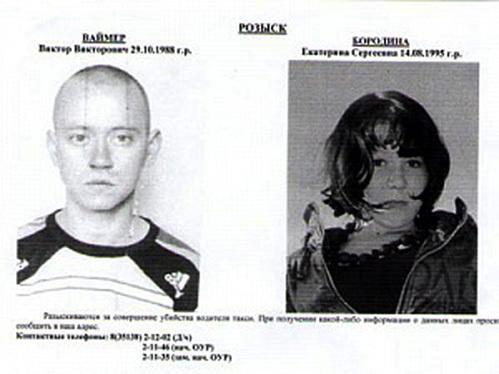Этими ориентировками на хладнокровных убийц были обклеены все малые города Челябинской области