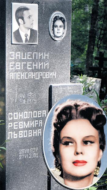 Актриса Ревмира СОКОЛОВА считала ЗАЦЕПИНА виновным в смерти сына