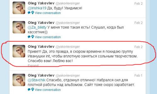О своем уходе из группы Олег ЯКОВЛЕВ сам сообщил поклонникам в своем Твиттере.
