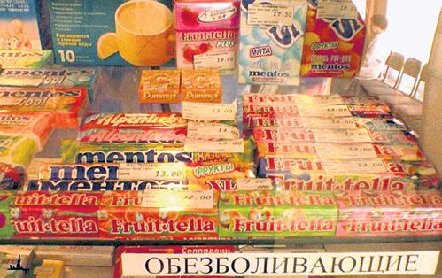 Витрины наших аптек заполнены предметами, не имеющими никакого отношения к лекарствам