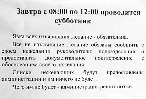 Шутки шутками, а подобные объявления на Урале - не редкость