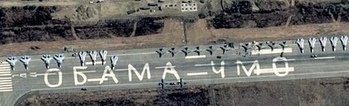 Российская база в Латакии (Сирия) недавно пополнилась новыми «сушками» и «мигами». Лётчики уже успели украсить взлётную полосу популярным мемом