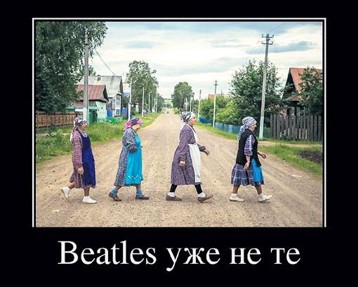 Демотиватор из Интернета шутит над обложкой альбома «Abbey Road»