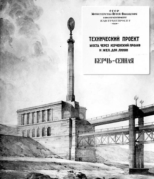 Стела с гербом СССР возвышалась бы со стороны Керчи