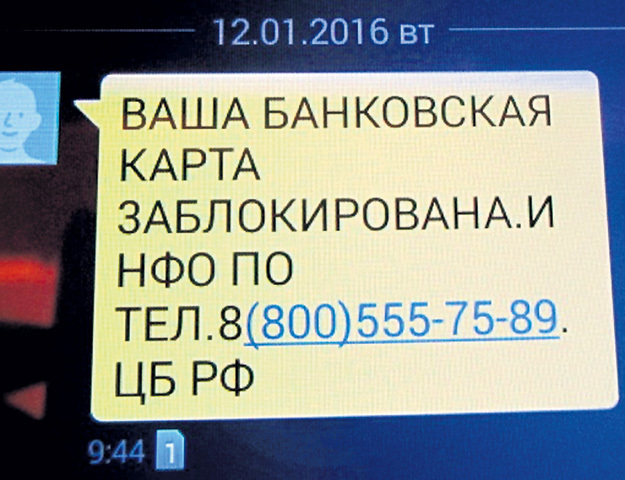 Не вздумайте перезванивать - вас дурят. Фото с сайта papadima.ru