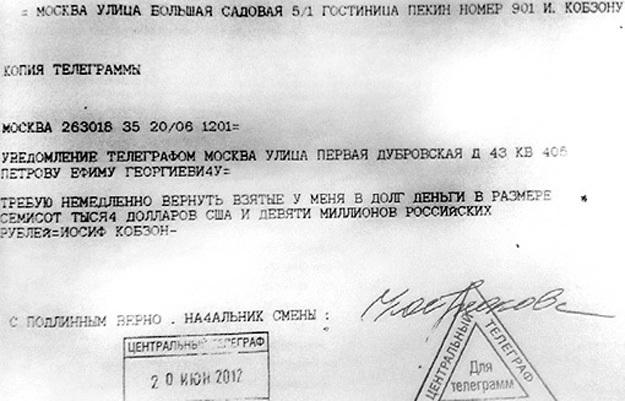 Телеграммы с требованием вернуть деньги депутат посылал из номера в отеле «Пекин»