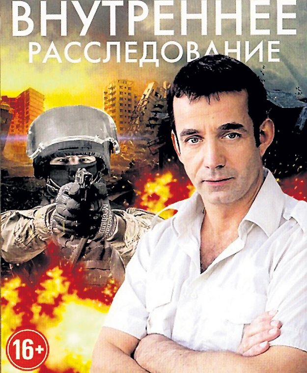 Этот сериал с Дмитрием ПЕВЦОВЫМ, недавно прошедший по НТВ, в очередной раз рассказал об оборотнях в погонах. Но в реальной жизни всё гораздо хуже