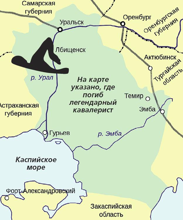 На карте указано, где погиб легендарный кавалерист