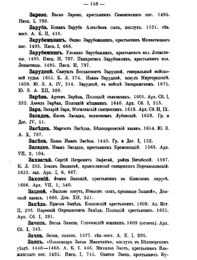 Скриншот страницы словаря Тупикова
