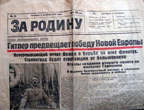Газета «За родину» — оккупационная немецкая двухцветная газета выходившая с осени 1942 года до лета 1944 года. Источник: ru.wikipedia.org