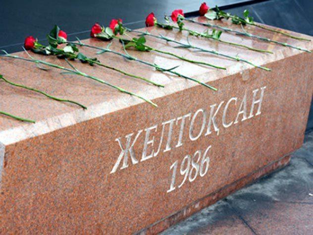 Память о событиях в Алма-Ате. Источник: abai.kz