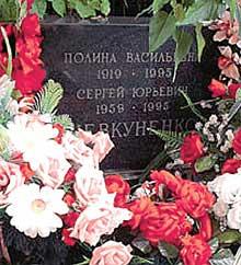 МОГИЛА СЕРГЕЯ ШЕВКУНЕНКО: он похоронен с убитой вместе с ним матерью, Полиной Васильевной