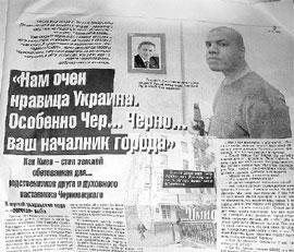 КОМПРОМЕТИРУЮЩАЯ ГАЗЕТА: принесла больше вреда Самсону, нежели мэру Киева