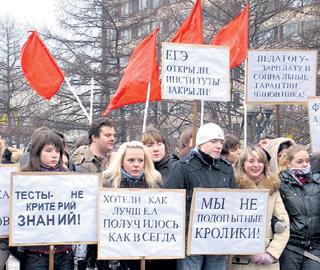 Последняя манифестация против ЕГЭ состоялась на Пушкинской площади столицы в минувшую пятницу