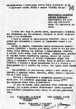 В представлении к присвоению звания Героя Советского Союза...