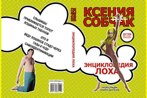 Обложка книги Ксении Собчак