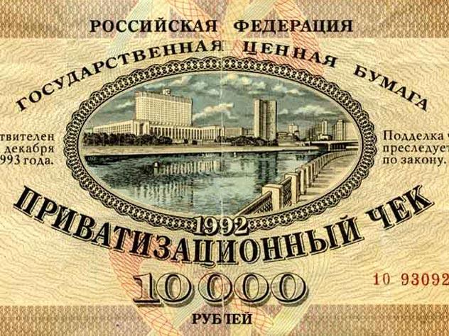Лицевая сторона ваучера. wikimedia