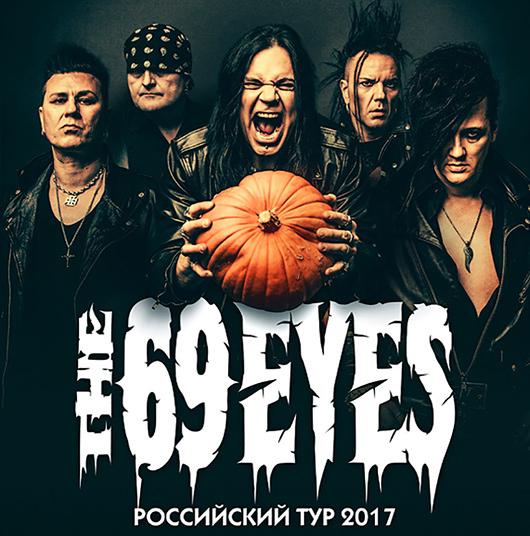 """The 69 Eyes с концертом в Москве в поддержку нового альбома """"Universal Monsters"""""""