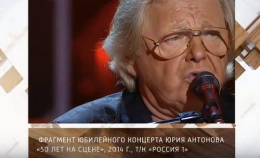 Юрий Антонов отказался отконцертов после удара судьбы
