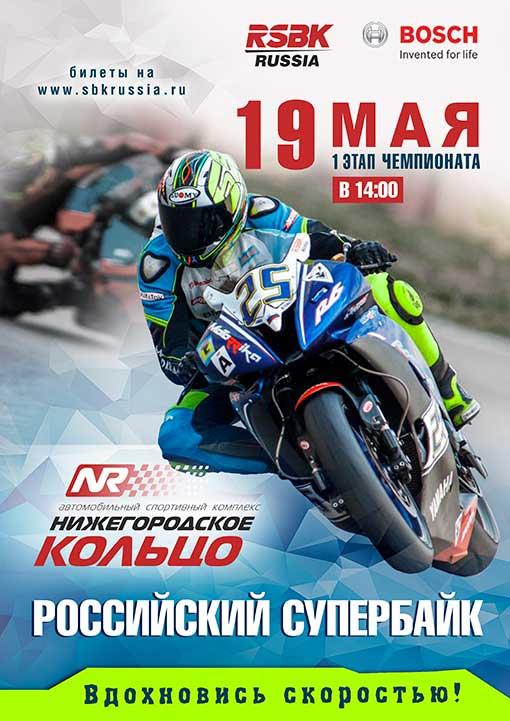 Первый этап Российского Супербайка в Нижнем Новгороде