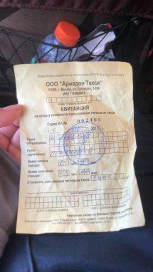 Бланк строгой отчетности. Согласно этому документу, водитель катал клиента с 23:00 до 03:00 утра
