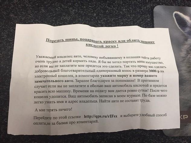 Красноярцам стали поступать угрозы порчи автомобилей от бывшего заключенного