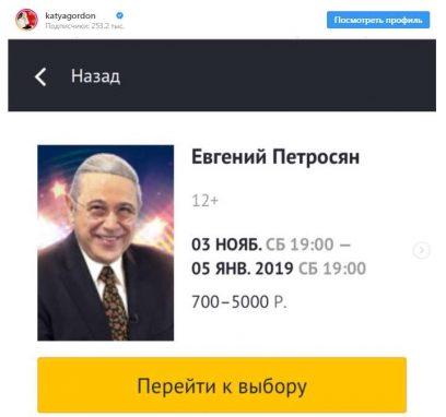 Гордон разоблачила Петросяна