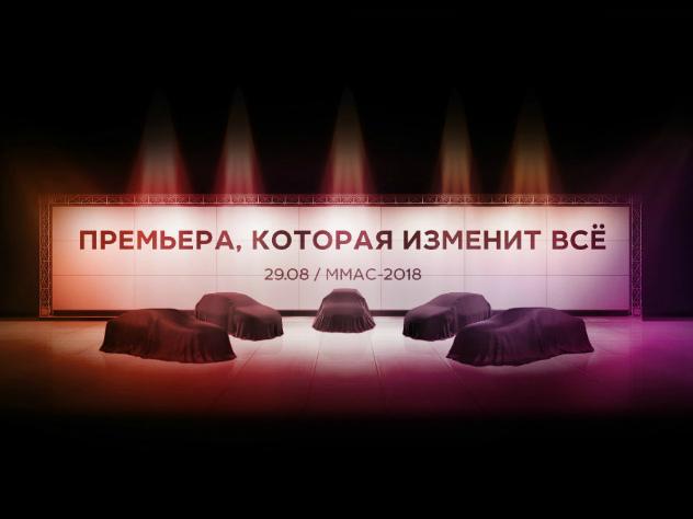Премьеру, которая должна «изменить все», анонсировал «АвтоВАЗ»