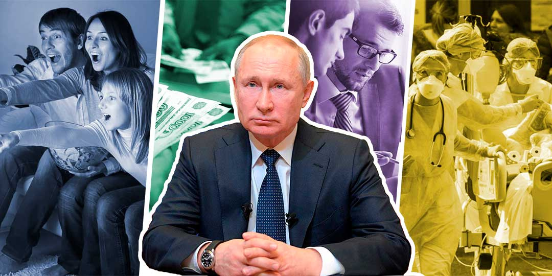Речь Путина в связи с карантином: тезисы
