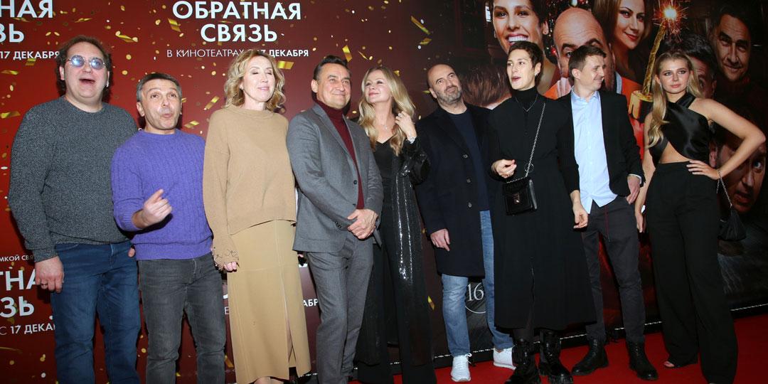Звёзды на премьере фильма «Обратная связь»