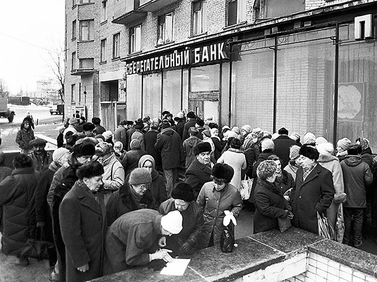 Денежная реформа в СССР первый удар нанесла по «гробовым» деньгам